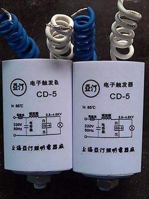 亚牌-cd-5  cd系列电子触发器主要用于高压钠灯,金属卤化物灯及其他类