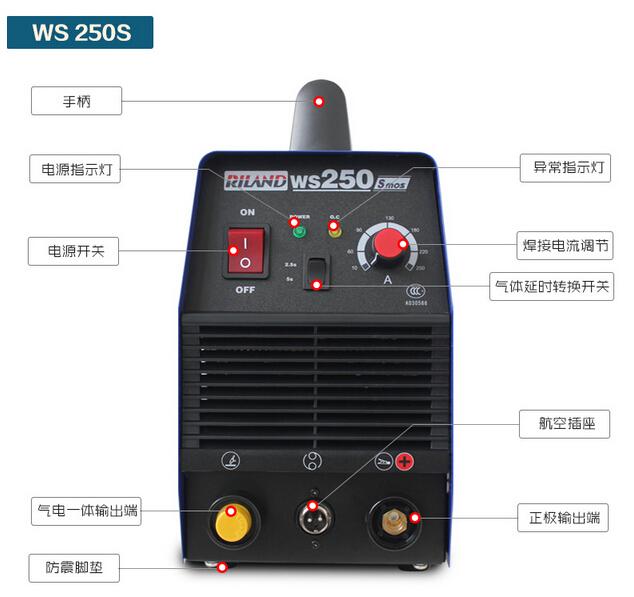 瑞凌逆变直流氩弧焊机,ws250s,可用手工焊