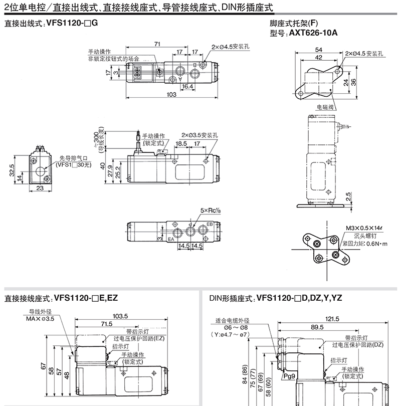 vfs先导电磁阀,直接配管,3位5通中封式,vfs1320-5gb-01图片