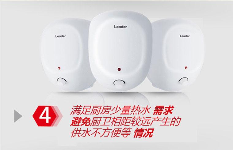 统帅下出水小厨宝电热水器,海尔,les-l6.6,6.6l