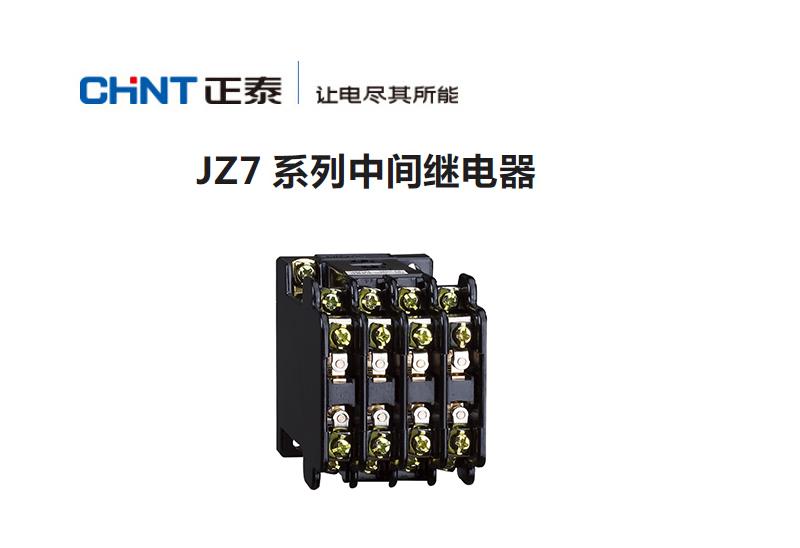 正泰 中间继电器,jz7-80 ac24v