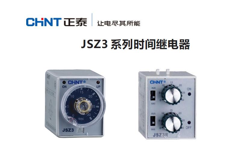 正泰 时间继电器,jsz3c-f ac220v