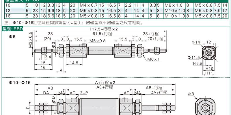 进气系统电路图