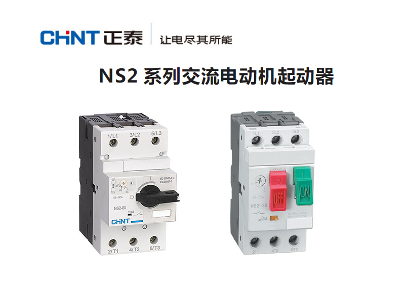 正泰 电机保护断路器,ns2-25/0.16