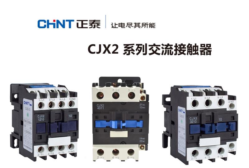 低压 接触器 交流线圈接触器 正泰 交流接触器,cjx2-1201 380v  产品