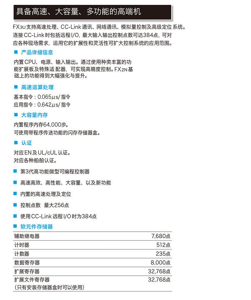 三菱电机/mitsubishi electric fx3u-48mt/es-a可编程