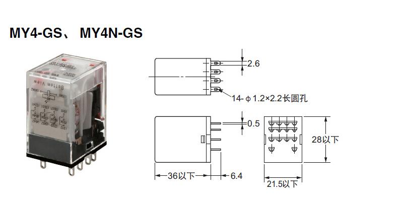 欧姆龙 继电器,my2n-gs 8脚 ac24v
