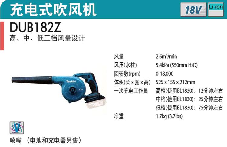 牧田充电式吹风机,(不含电池充电器) 2.6m/min 18v,dub182z