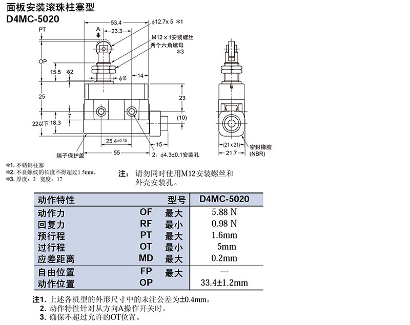 低压 传感器和编码器 限位开关 欧姆龙 行程开关,d4mc-5020 封装型